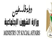 """""""التنمية الاجتماعية"""" تعلن عن موعد صرف شيكات الشؤون للاسر الفقيرة بغزة والضفة"""