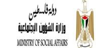 معلومات غير سارة بشأن مخصصات الشؤون الاجتماعية في غزة والضفة