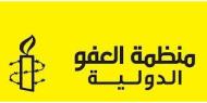 """العفو الدولية: اقتحام الشرطة الاسرائيلية """"المقاصد"""" أمر بائس بالمطلق"""