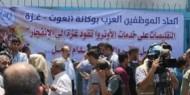 اتحاد موظفي الأونروا بغزّة يُعلق الاعتصام 10 أيام لهذه الاسباب ..