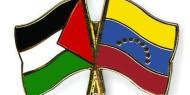 فنزويلا: لن ندخر جهدًا في الدفاع عن فلسطين