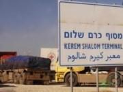 """سلطات الاحتلال تغلق معبر """"كرم أبو سالم"""" ليومين خلال شهر مارس القادم"""