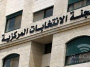 شاهد..لجنة الانتخابات المركزية الفلسطينية تنشر المدد القانونية للانتخابات العامة