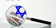 اهم ما جاء في الصحف العبرية لهذا الصباح: