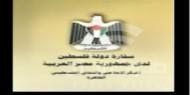 سفارة  فلسطين بالقاهرة توضح آليات التعامل مع التحويلات الطبية في مصر