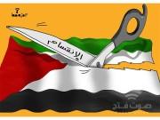جنرال إسرائيلي : استراتيجيتنا هي استمرار الفصل بين غزة والضفة