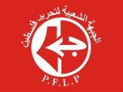 الجبهة الشعبية تحذر من الانزلاق مجدداً في المفاوضات مع إسرائيل