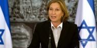 ليفني: على الدول الأوروبية الوقوف مع إسرائيل والدول المعتدلة ضد الإرهاب الاسلامي