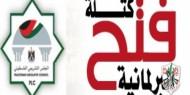 كتلة فتح البرلمانية تستنكر قيام الأجهزة الأمنية للسلطة باعتقال نائب في المجلس التشريعي
