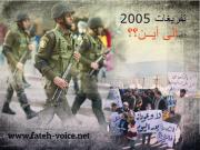 أبو كرش يكشف حقيقة ما يتم تداوله حول تفريغات 2005