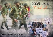 حل جديد لأزمة موظفي تفريغات 2005: 1500 شيكل مقابل ...؟؟ّ!