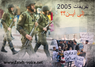 حكومة  رام الله  تعلن البدء في حل قضية موظفي تفريغات 2005