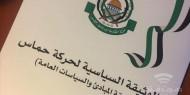 الخارجية الروسية: بعض بنود وثيقة حماس السياسة مهمة للوحدة مع فتح