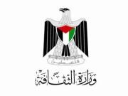 الثقافة بغزة تناقش إصدار وثيقة قيم وسلوك المواطن الفلسطيني