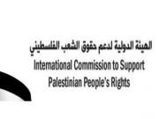 الهيئة الدولية(حشد) تطالب الأجهزة الأمنية بالضفة الغربية بالكف عن ممارسة الاعتقال السياسي والتعسفي