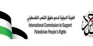 """""""حشد"""" تطالب الحكومة بإلغاء الإجراءات التمييزية تجاه غزة"""