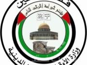 الأوقاف بغزة تصدر إيجازًا بخسائرها من العدوان خلال 24 ساعة