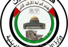الأوقاف: لا يوجد ضحايا فلسطينيين في حادثة حريق حافلة بالمدينة المنورة