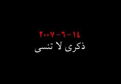 أسرار وخفايا الإنقلاب الدموي في غزة