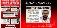 قلق مصري من احتمال استئناف الاحتلال الاغتيالات ضد قادة حماس
