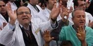 """بعد قرار """"العليا""""...صحة رام الله تهدد الأطباء بالعودة للعمل تحت طائلة القانون"""
