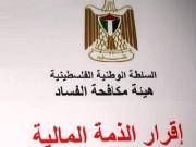هيئة مكافحة الفساد ترد على تقرير مؤسسة أمان