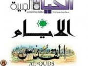 أبرز عناوين الصـــحف الفلسطينـــية
