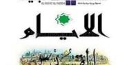أبرز عناوين الــصحف الفلسطينية
