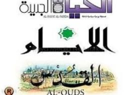 أبرز عناوين الصـحف الفلســـطينية
